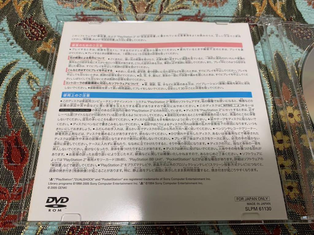 PS2体験版ソフト 戦神 いくさがみ 体験版 元気 Genki 非売品 美品 送料込み プレイステーション PlayStation DEMO DISC