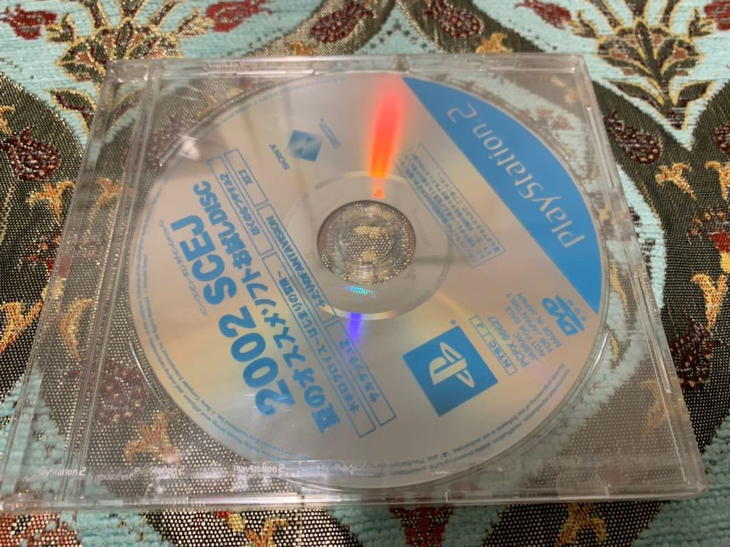 PS2体験版ソフト 2002 SCEJ 夏のオススメソフトお試しDISC プレイステーション PlayStation SHOP DEMO DISC SONY サルゲッチュ 僕の夏休み