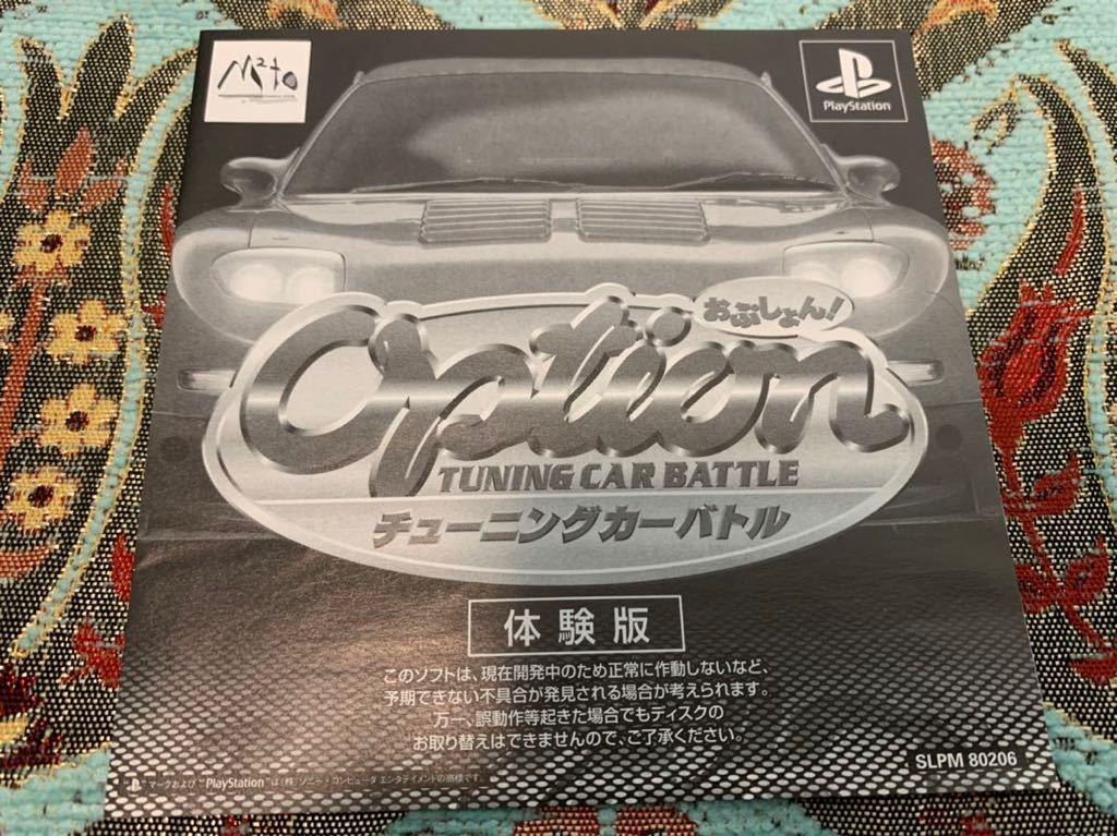 PS体験版ソフト Option TUNING CAR BATTLE オプションチューニングカーバトル 体験版 非売品 プレイステーション PlayStation DEMO DISC
