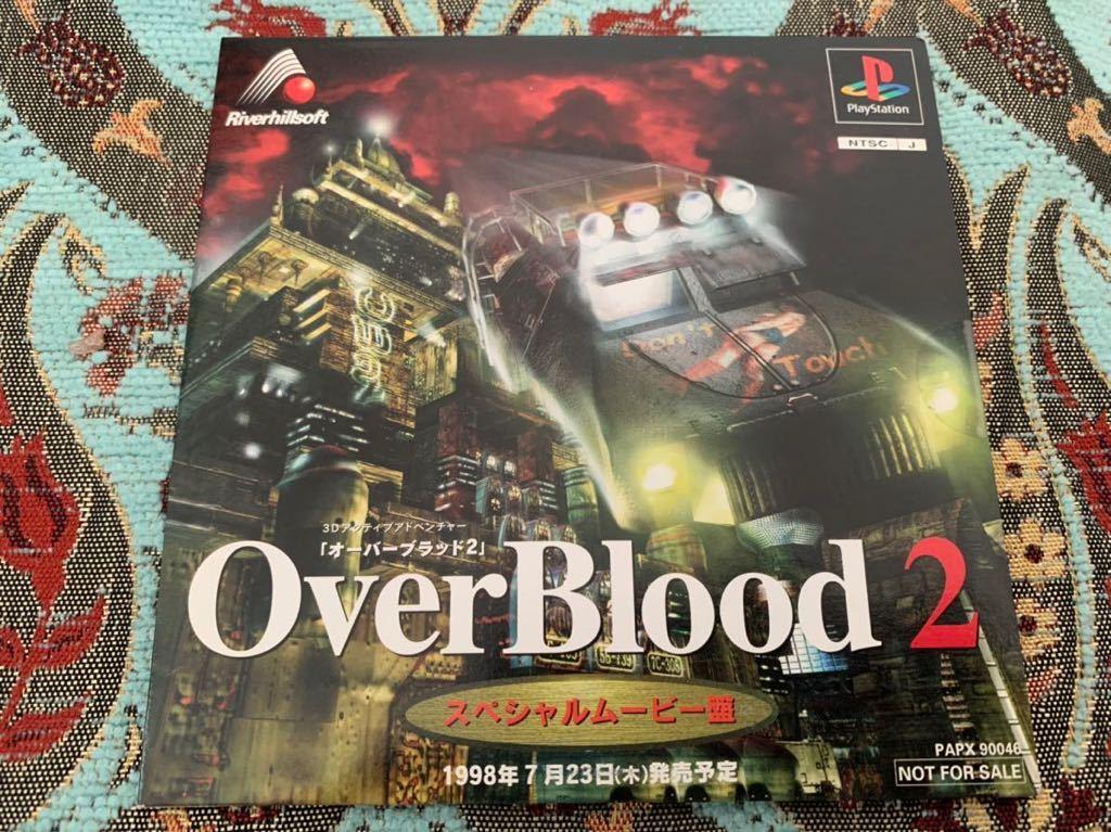 PS体験版ソフト オーバーブラッド2 Over Blood2 スペシャルムービー盤 未開封 非売品 送料込み プレイステーション PlayStation DEMO DISC
