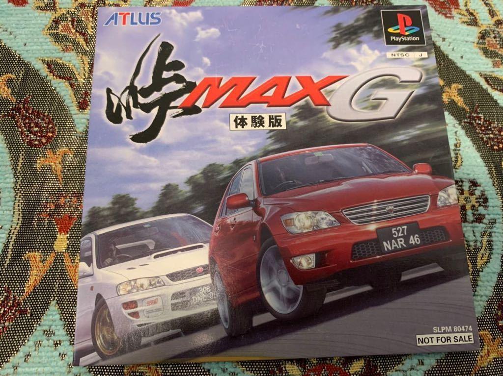 PS体験版ソフト 峠MAX G 体験版 未開封 非売品 送料込み プレイステーション PlayStation DEMO DISC ATLAS アトラス