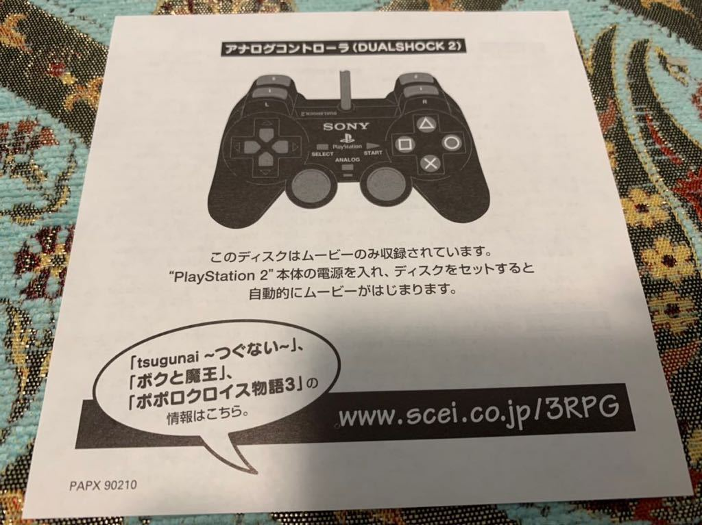 PS2体験版ソフト やっぱRPGでしょ ムービーディスク つぐない ボクと魔王 ポポロクロイス物語 プレイステーション PlayStation DEMO DISC