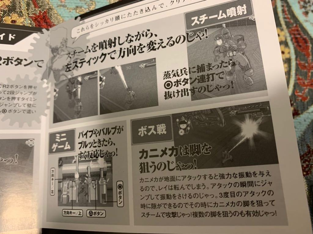 PS2体験版ソフト スチームボーイ STEAM BOY 非売品 送料込み プレイステーション PlayStation DEMO DISC アキラ AKIRA 大友克洋 BANDAI