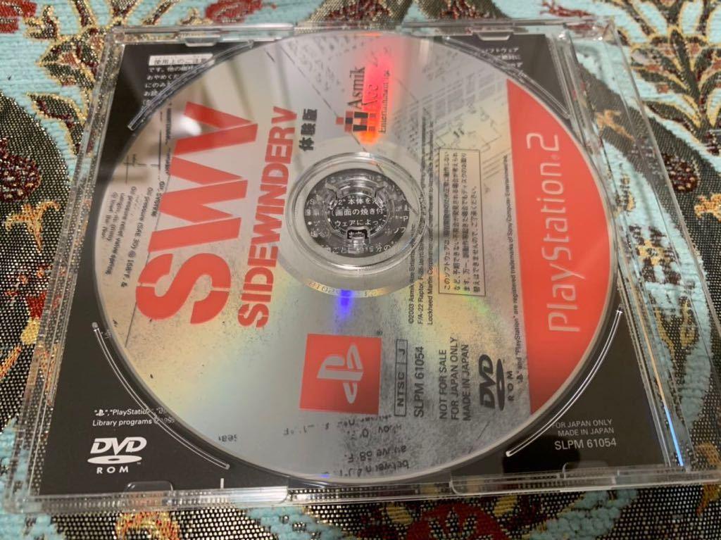 PS2体験版ソフト SWV SIDEWINDER V サイドワインダー5 体験版 非売品 美品 送料込み プレイステーション PlayStation DEMO DISC Asmik Ace