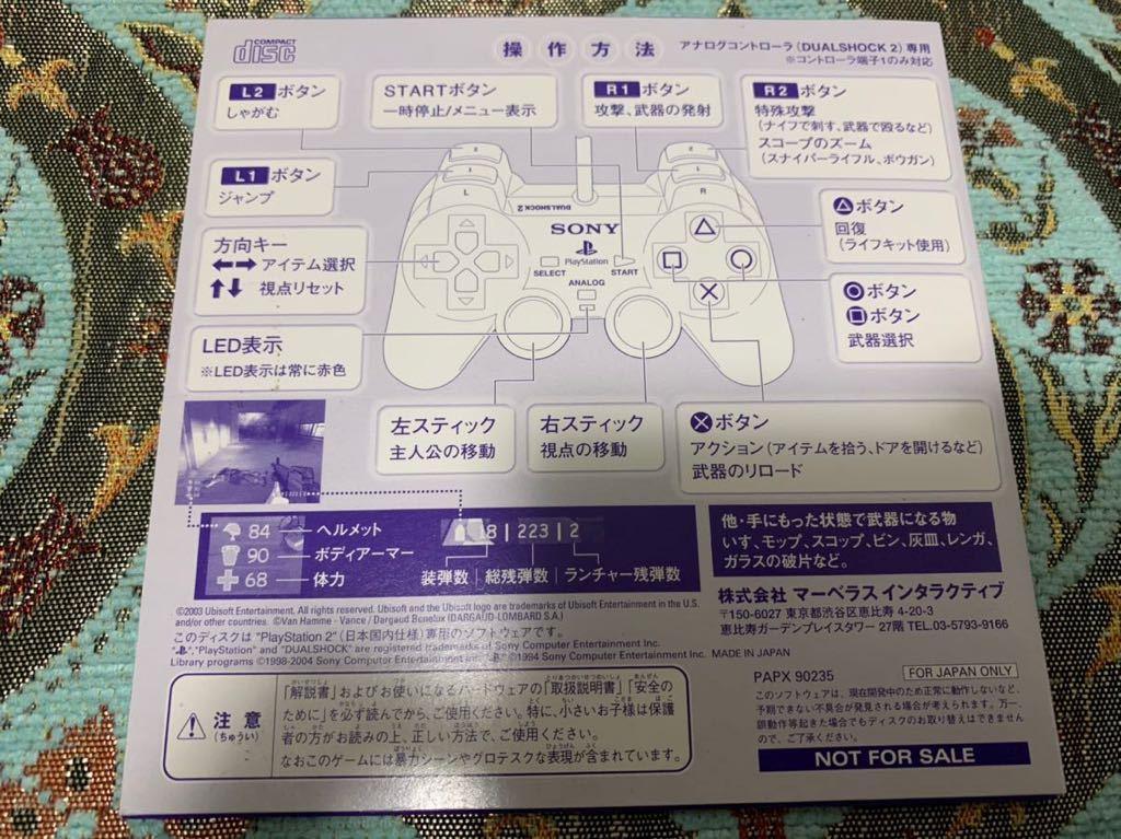 PS2体験版ソフト XIII サーティーン 大統領を殺した男 2003ゲーム大賞受賞 プレイステーション PlayStation DEMO DISC 非売品 UBISOFT