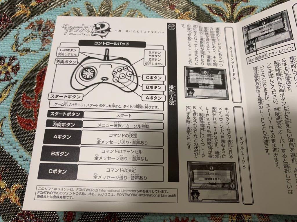 SS体験版ソフト サクラ大戦2 特別版 非売品 君、死にたもうことなかれ セガサターン SEGA Saturn DEMO DISC 送料込み_画像6