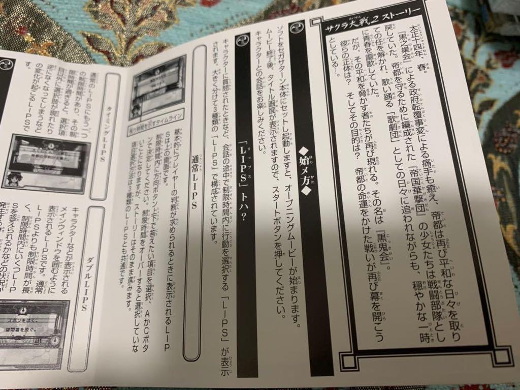 SS体験版ソフト サクラ大戦2 特別版 非売品 君、死にたもうことなかれ セガサターン SEGA Saturn DEMO DISC 送料込み_画像7