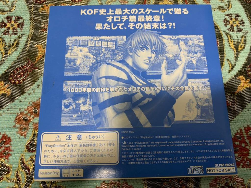 PS体験版ソフト キングオブファイターズ97 体験版 未開封 非売品 プレイステーション SNK THE KING OF FIGHTERS97 PlayStation DEMO DISC