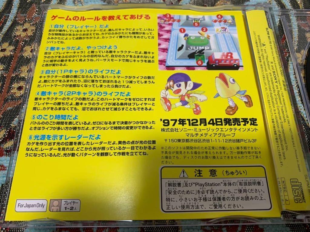 PS体験版ソフト ダムダムストンプランド 体験版 非売品 送料込み DAMDAM STOMPLAND PlayStation DEMO DISC プレイステーション
