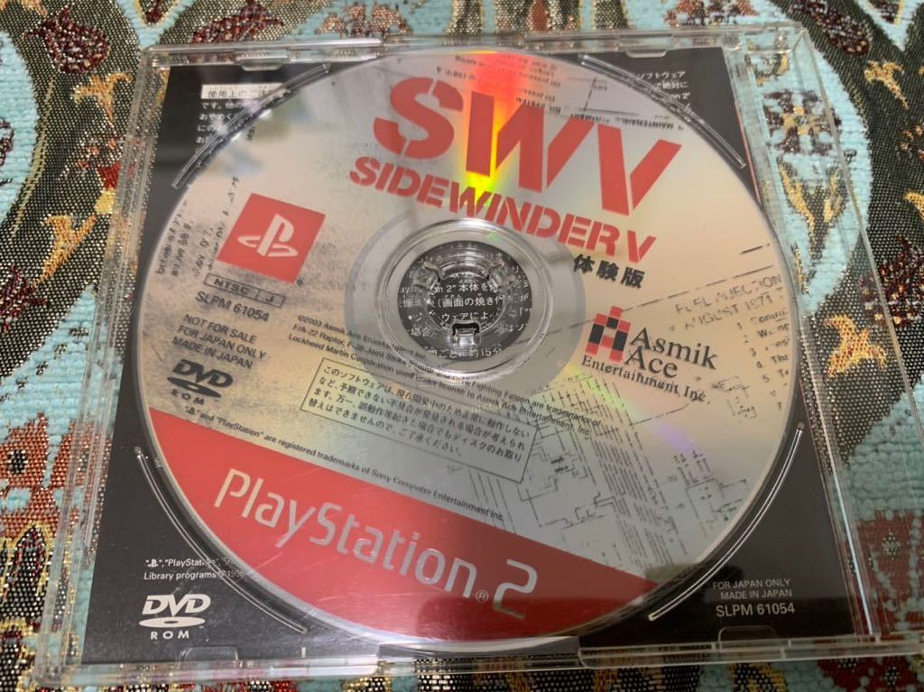 PS2体験版ソフト SWV SIDEWINDER V サイドワインダー5 体験版 非売品 送料込み プレイステーション PlayStation DEMO DISC Asmik Ace