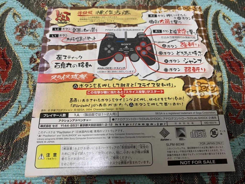 PS2体験版ソフト どろろ DORORO 体験版 SEGA 非売品 送料込み プレイステーション PlayStation DEMO DISC セガ 手塚治虫