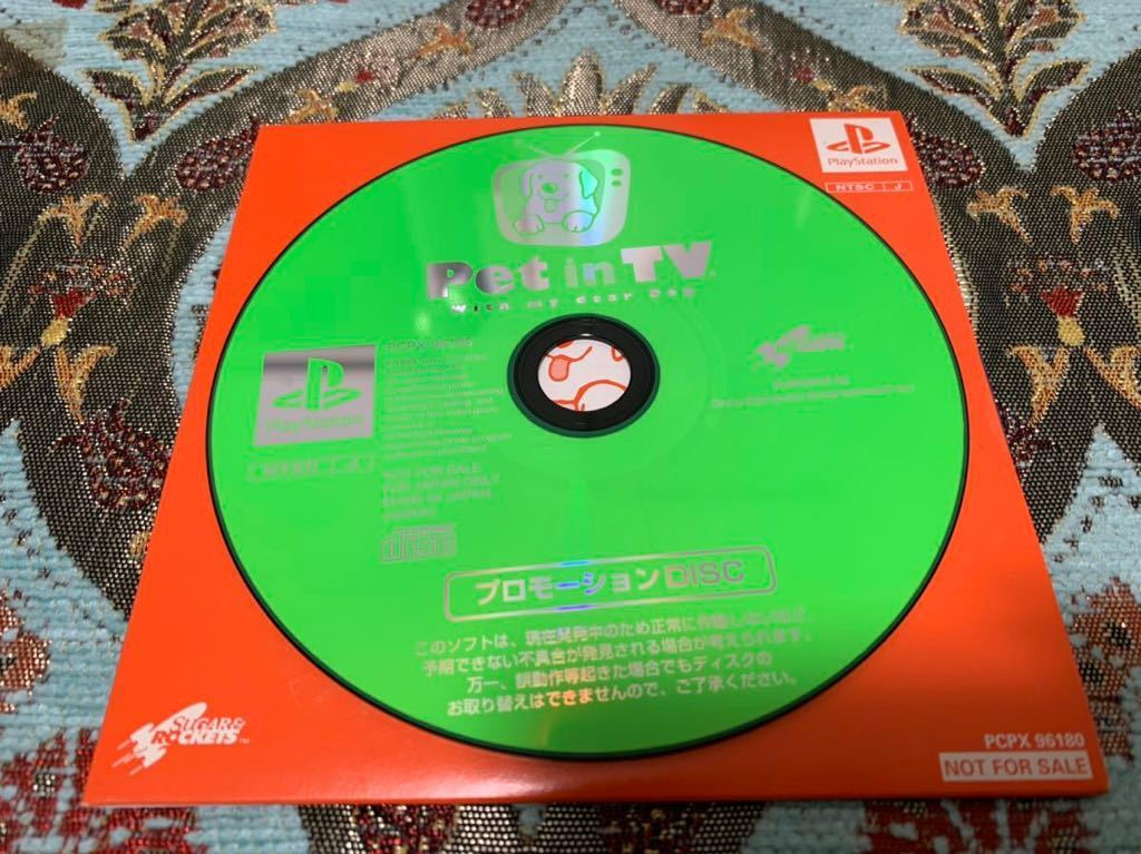 PS体験版ソフト Pet in TV with my dear Dog プロモーションディスク 非売品 プレイステーション PlayStation DEMO DISC ペット イン TV