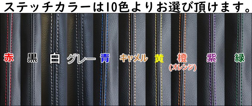 マツダ ロードスター NC系(NCEC)用パーツ MT車専用シフトブーツカバー 全10色より選べるステッチカラー_画像5