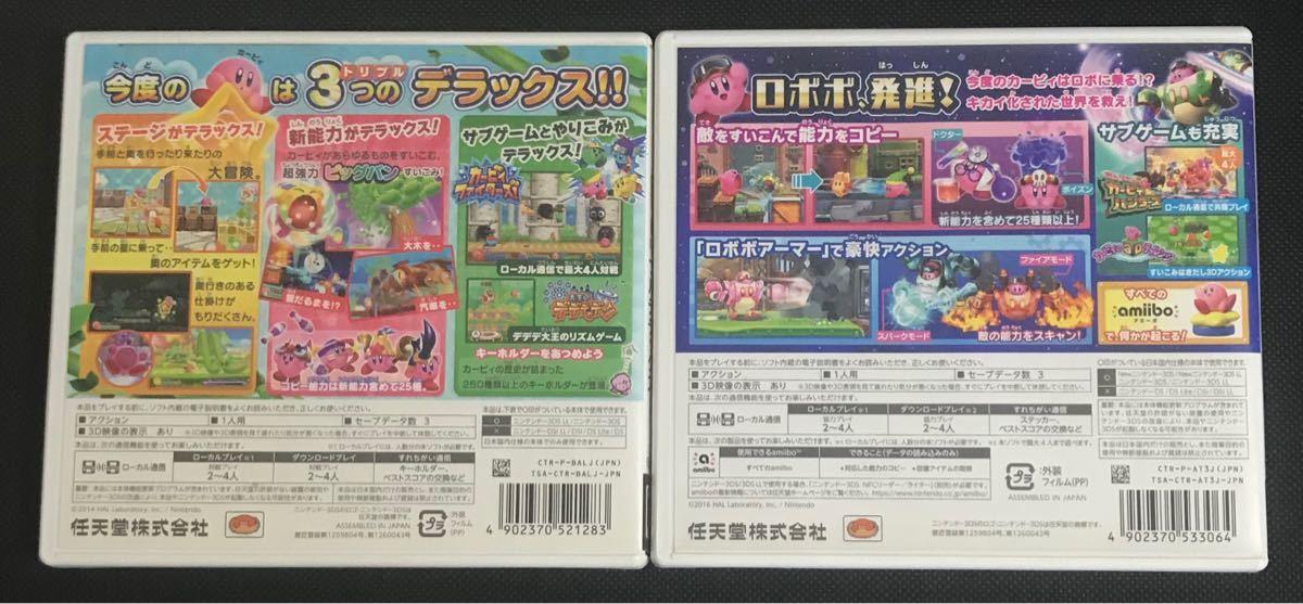 【3DS】 星のカービィ トリプルデラックス/ロボプラネット