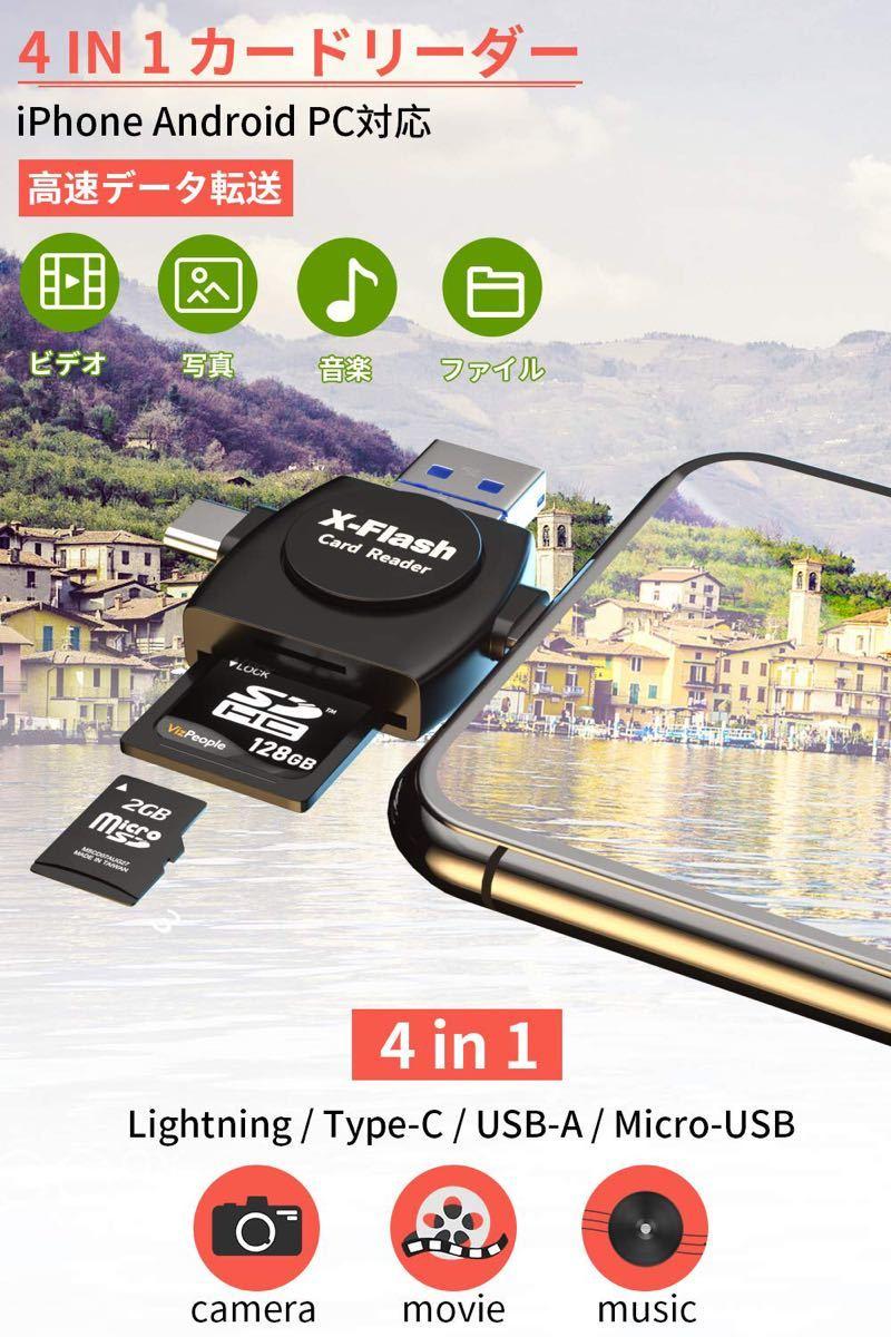 メモリカードリーダー 4in1 SDメモリー カードリーダー