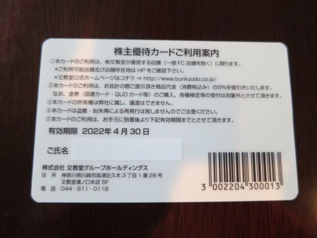 文教堂 株主優待 5%割引 有効期限 2022年4月30日_画像2