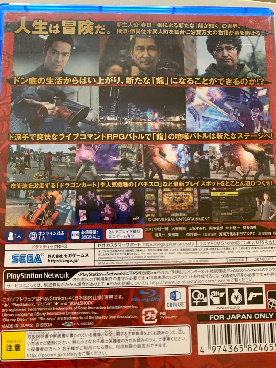 PS4 龍が如く7