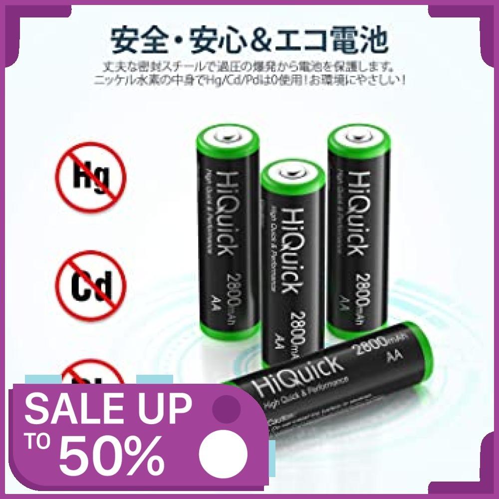 ▲最安▲今だけ▲単3形/HiQuick/単3充電池/電池/単3/充電式/ニッケル水素/充電池/2800mAh/8本入り/ケース2_画像6