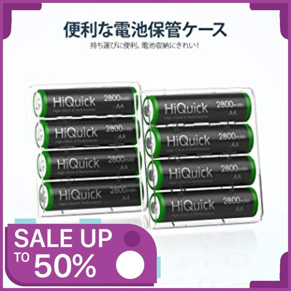 ▲最安▲今だけ▲単3形/HiQuick/単3充電池/電池/単3/充電式/ニッケル水素/充電池/2800mAh/8本入り/ケース2_画像7