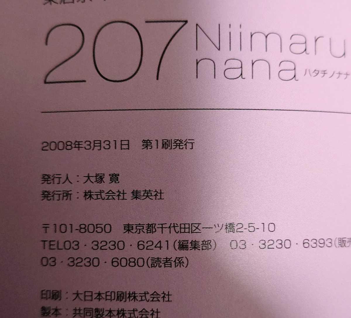 【初版】栄倉奈々/207 ハタチノナナ 栄倉奈々フォト&エッセイ ♯美女 女優