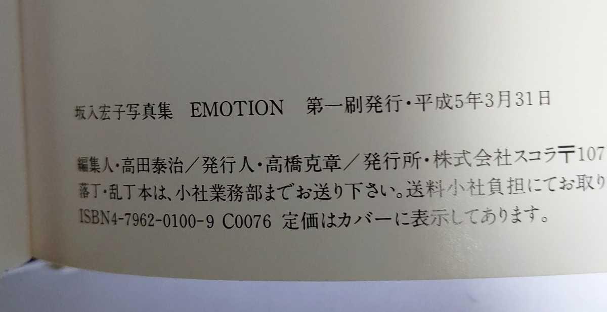 【初版】坂入宏子 写真集 / EMOTION
