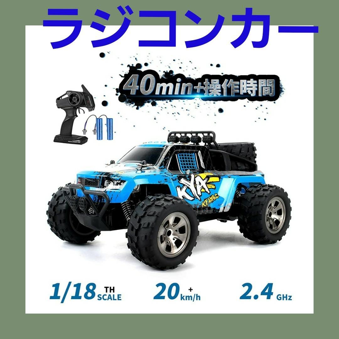 ラジコンカー リモコンカー こども向け 1/18 オフロード 2WD 時速20K