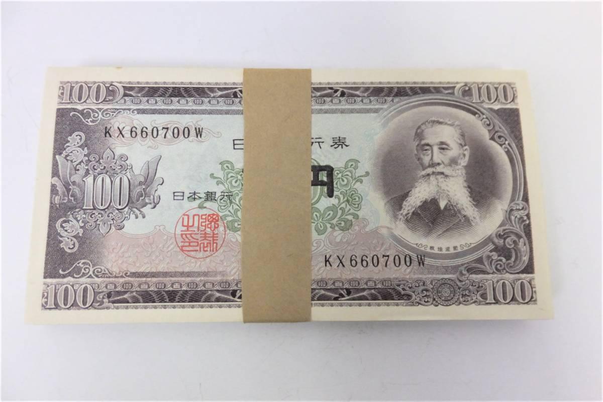 ◎板垣退助 100円札 100枚_画像1