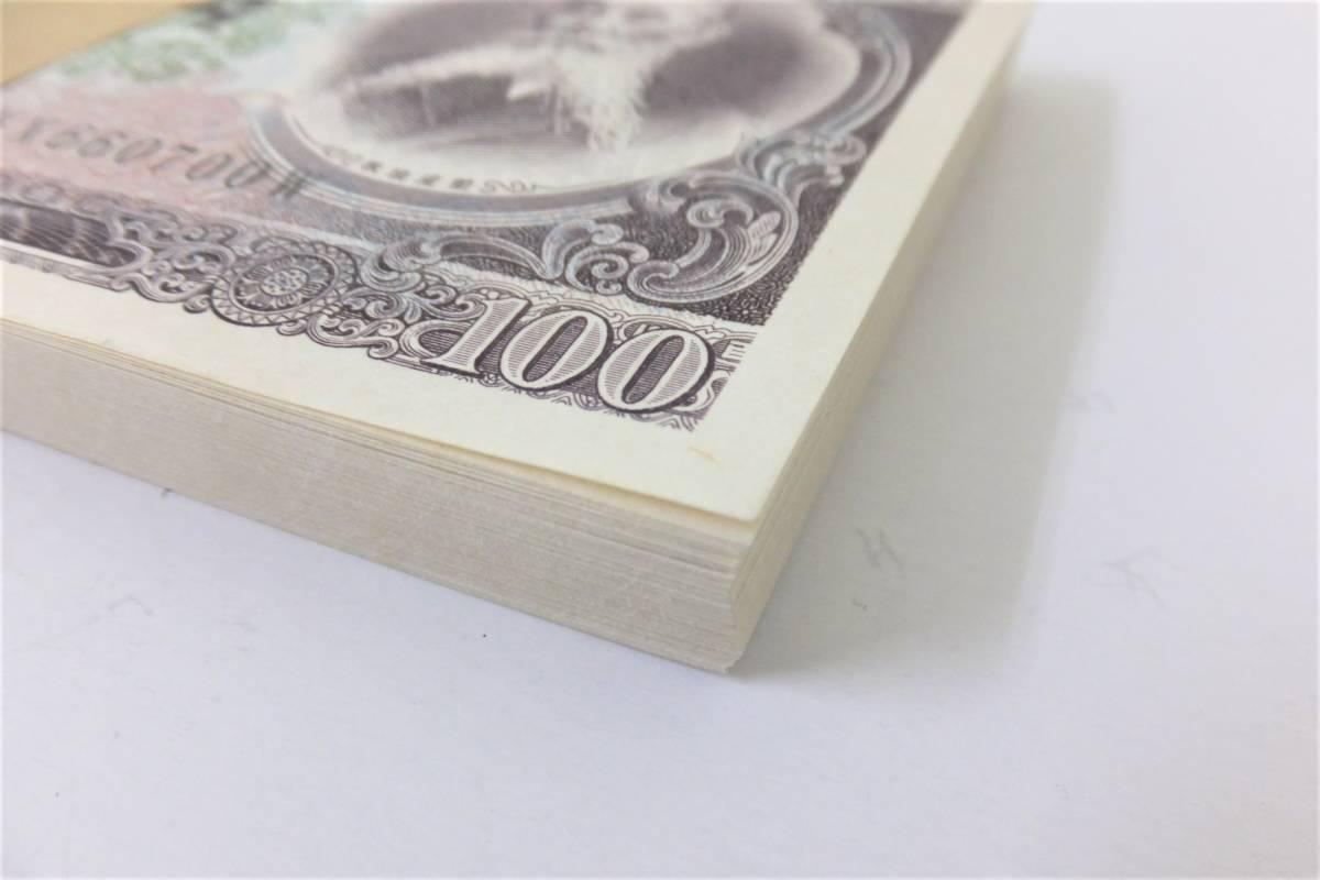 ◎板垣退助 100円札 100枚_画像3