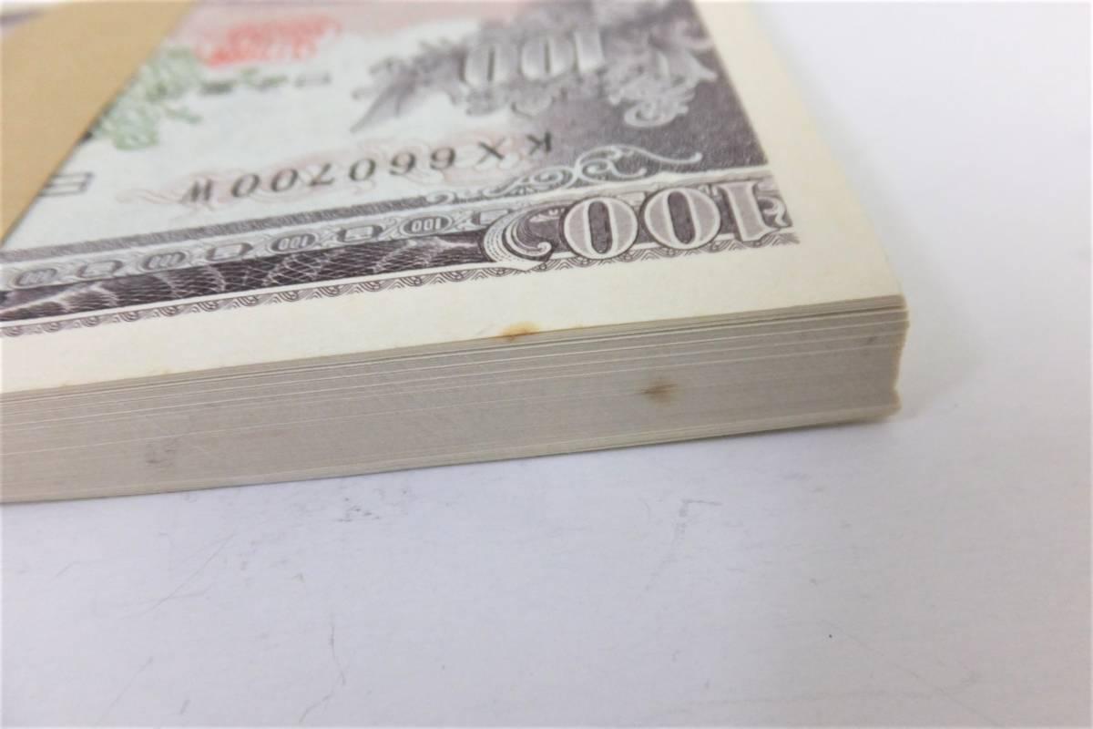 ◎板垣退助 100円札 100枚_画像4