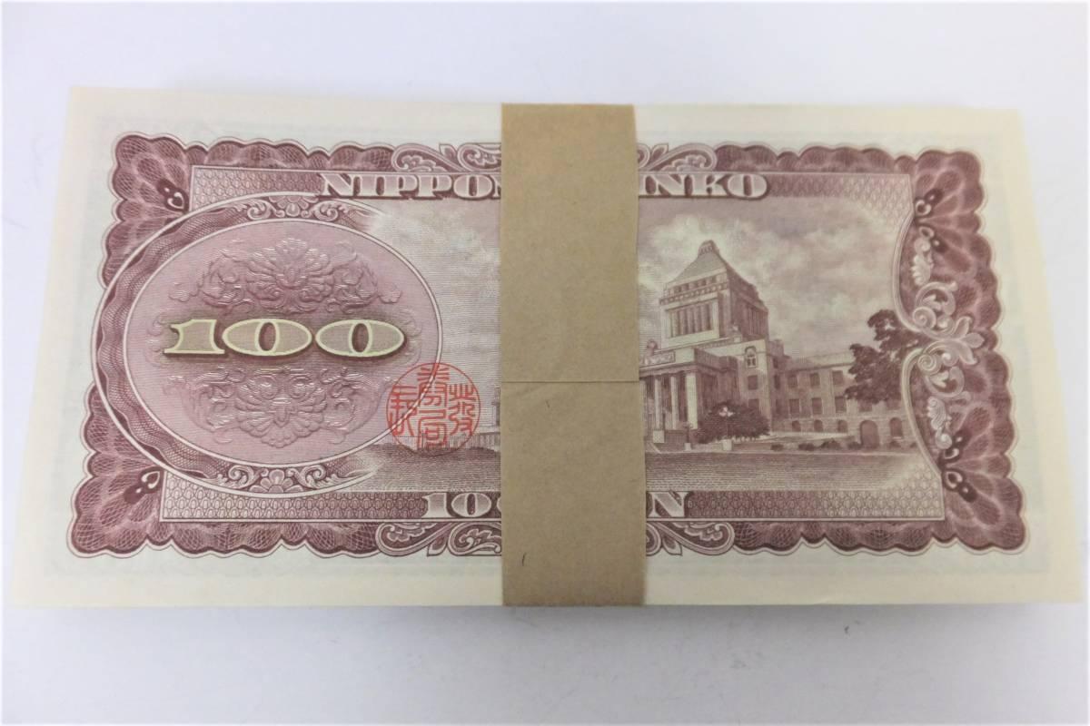 ◎板垣退助 100円札 100枚_画像5