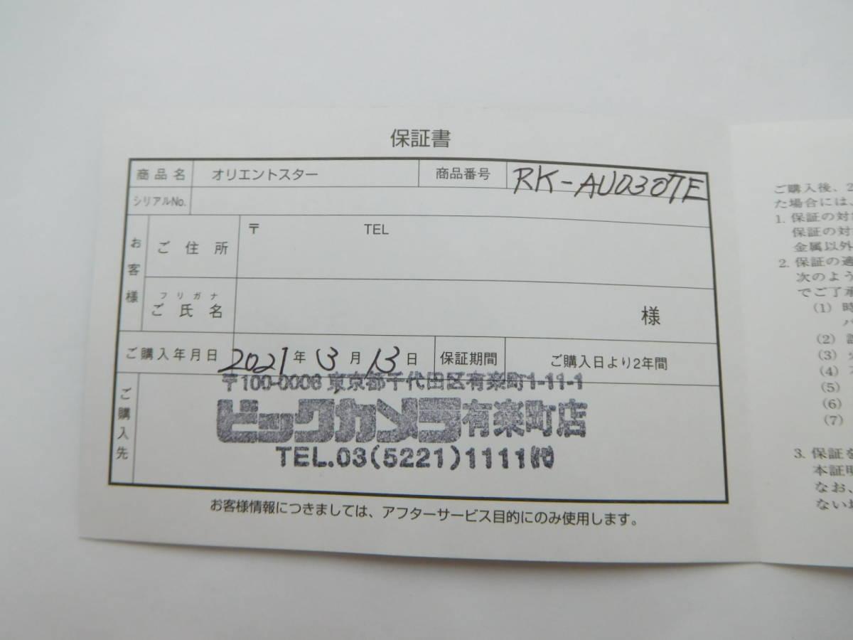 ★【ORIENT】美品 オリエントスター スポーツ ダイバー RK-AU0307E 自動巻_画像9