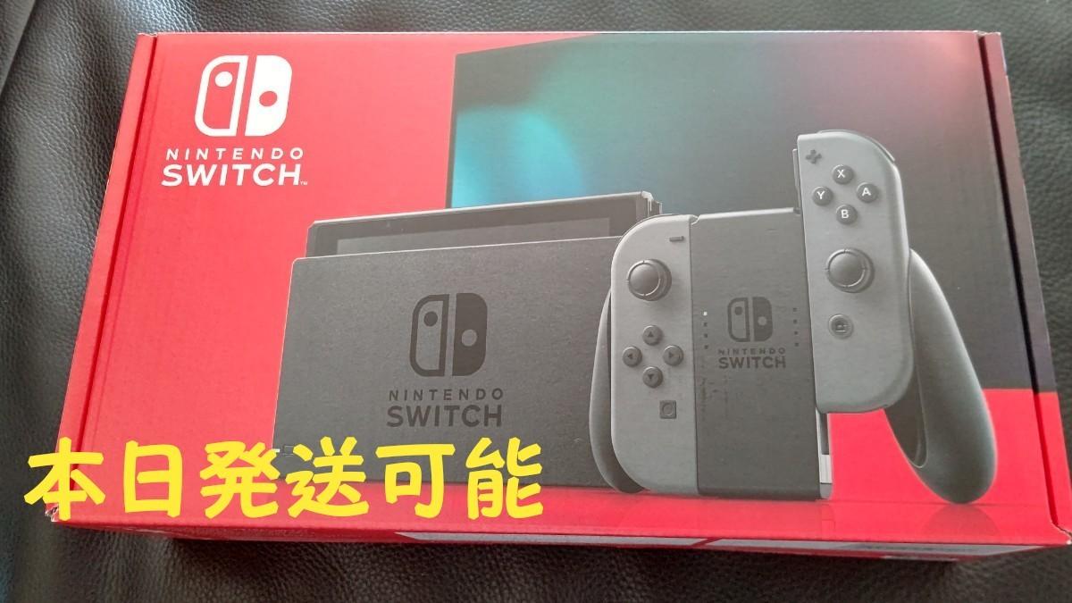 Nintendo Switch ニンテンドースイッチ本体 任天堂スイッチ グレー Switch本体