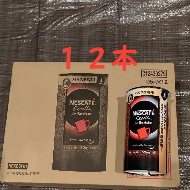 ネスカフェ エクセラ バリスタ専用 12本   コーヒー詰め替え   エコ&システムパック