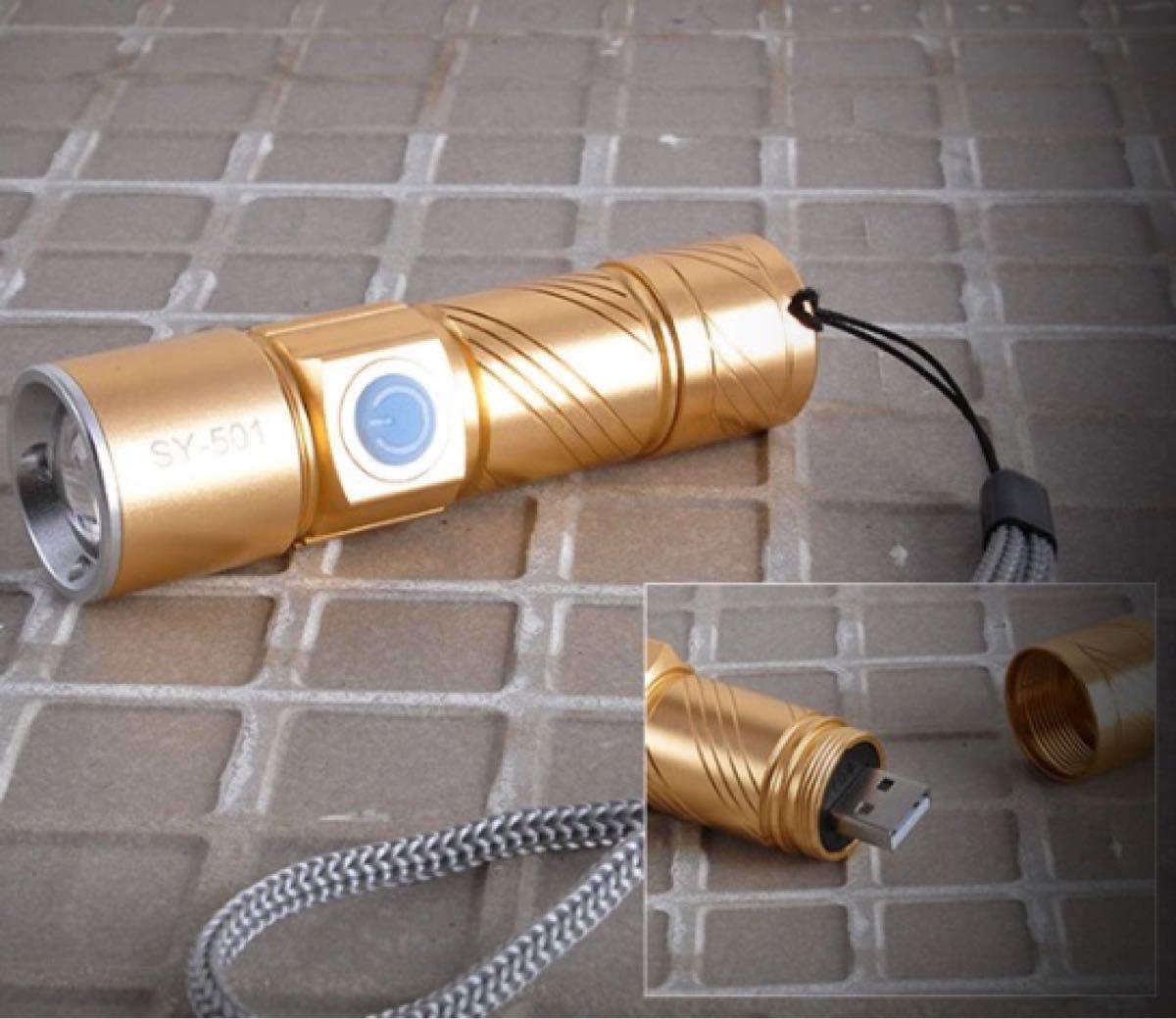 懐中電灯 led 強力 軍用USB充電式 防水 携帯 防災 スキー ゴールド