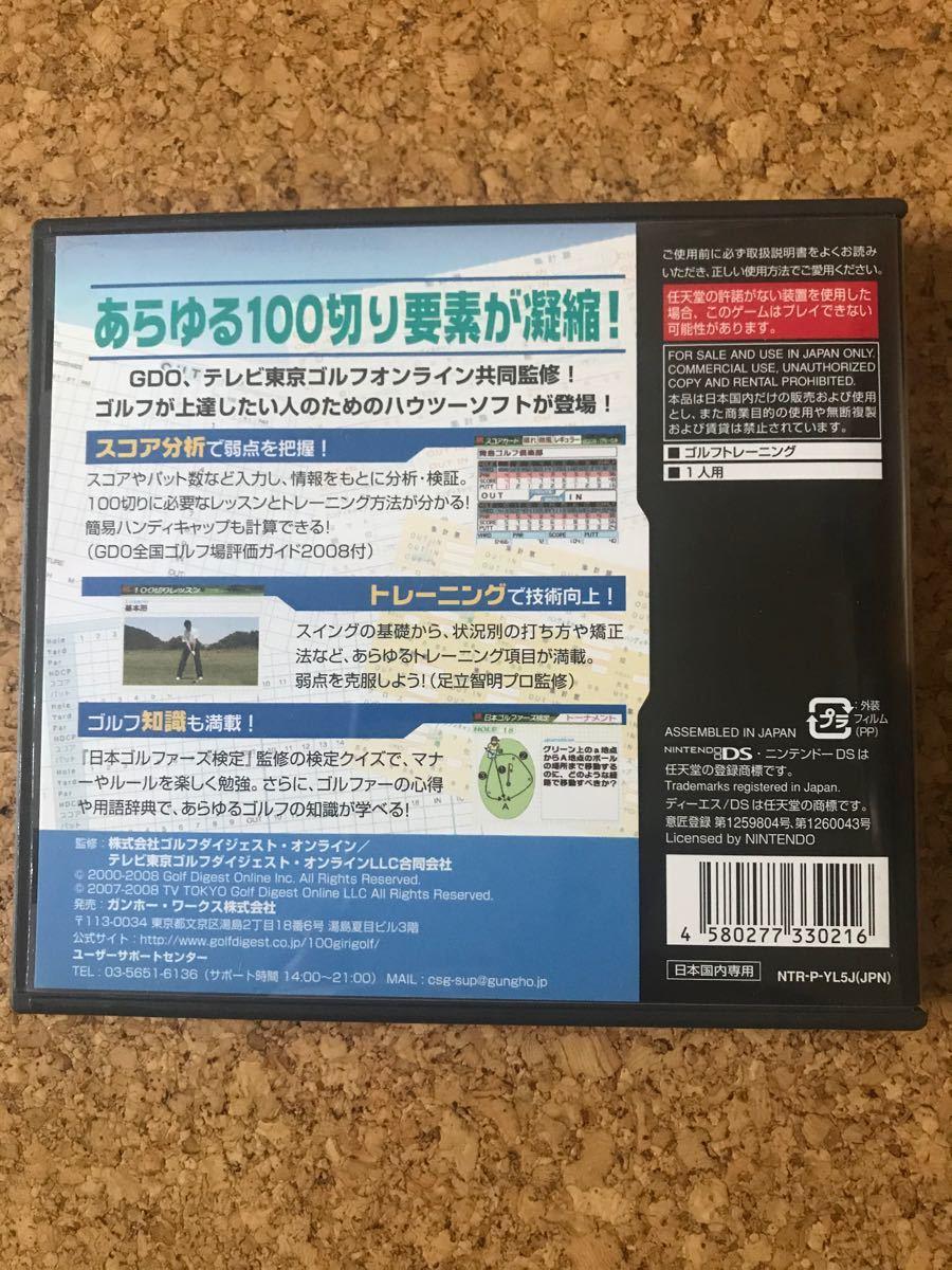 Nintendo DSソフト、100切りゴルフ DS