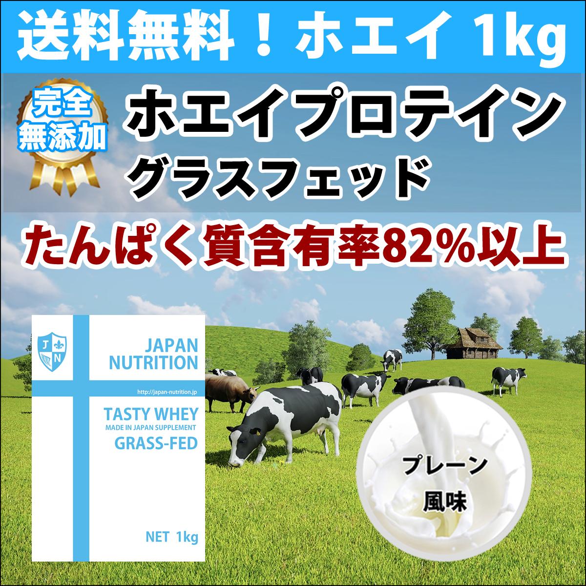国産◆送料無料◆無添加グラスフェッドホエイプロテイン3kg◆使いやすい1㎏×3個◆WPC100%◆日本製で高品質◆タンパク質含有量82%_画像2