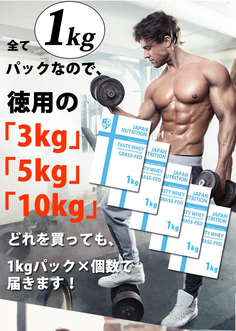 国産◆送料無料◆無添加グラスフェッドホエイプロテイン3kg◆使いやすい1㎏×3個◆WPC100%◆日本製で高品質◆タンパク質含有量82%_画像7