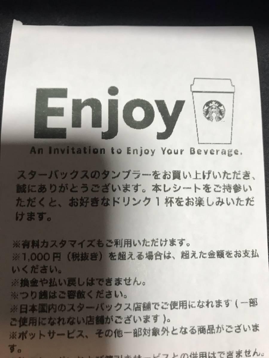スターバックス ドリンクチケット クーポン 税込1100円まで使用可能 1枚 引き換え期限5/19 d6_画像1