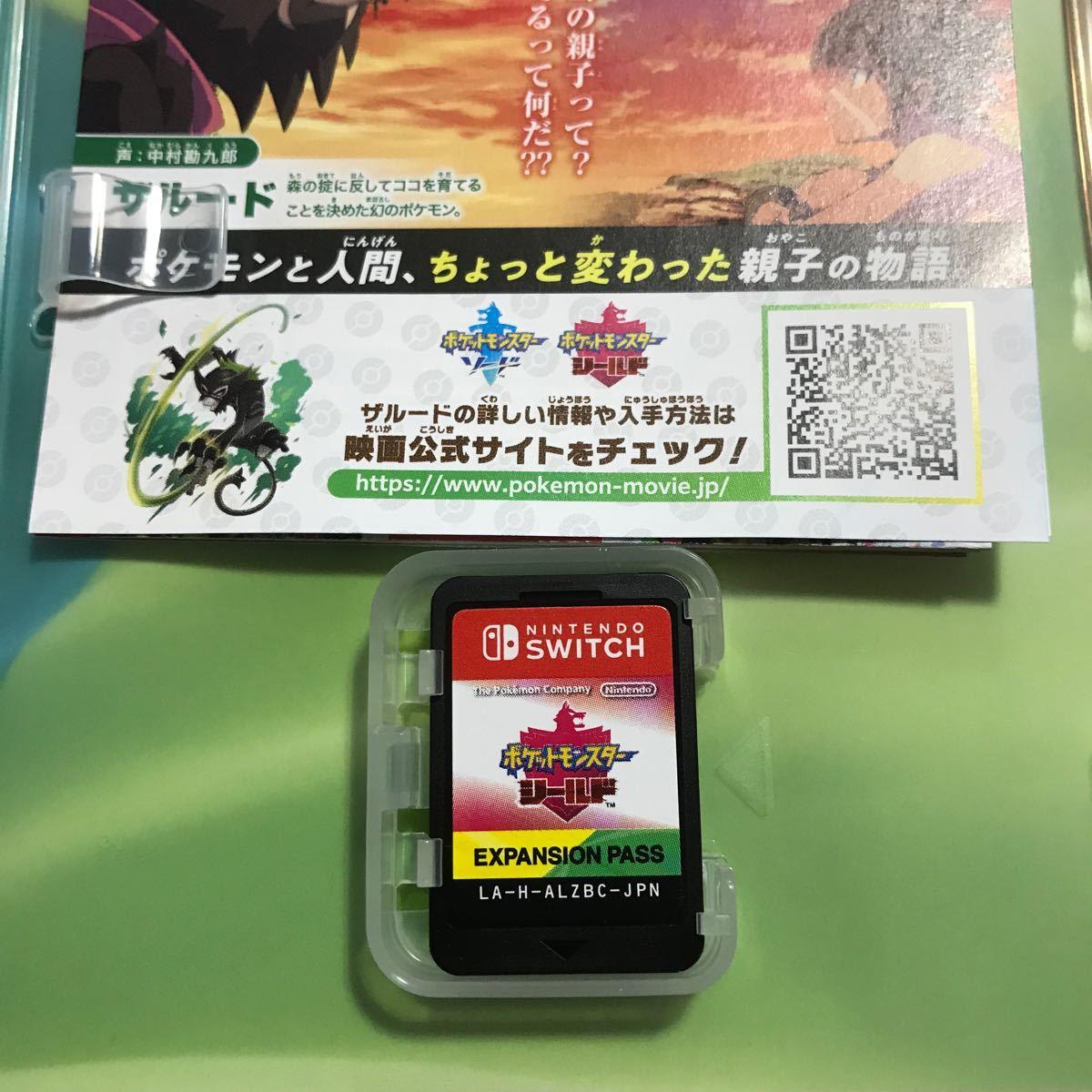 【Switch】 ポケットモンスター シールド+エキスパンションパスセット