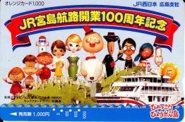 ☆JR宮島航路開業100周年記念☆ 西日本旅客鉄道広島支社発行 使用済み「オレンジカード」(4穴)