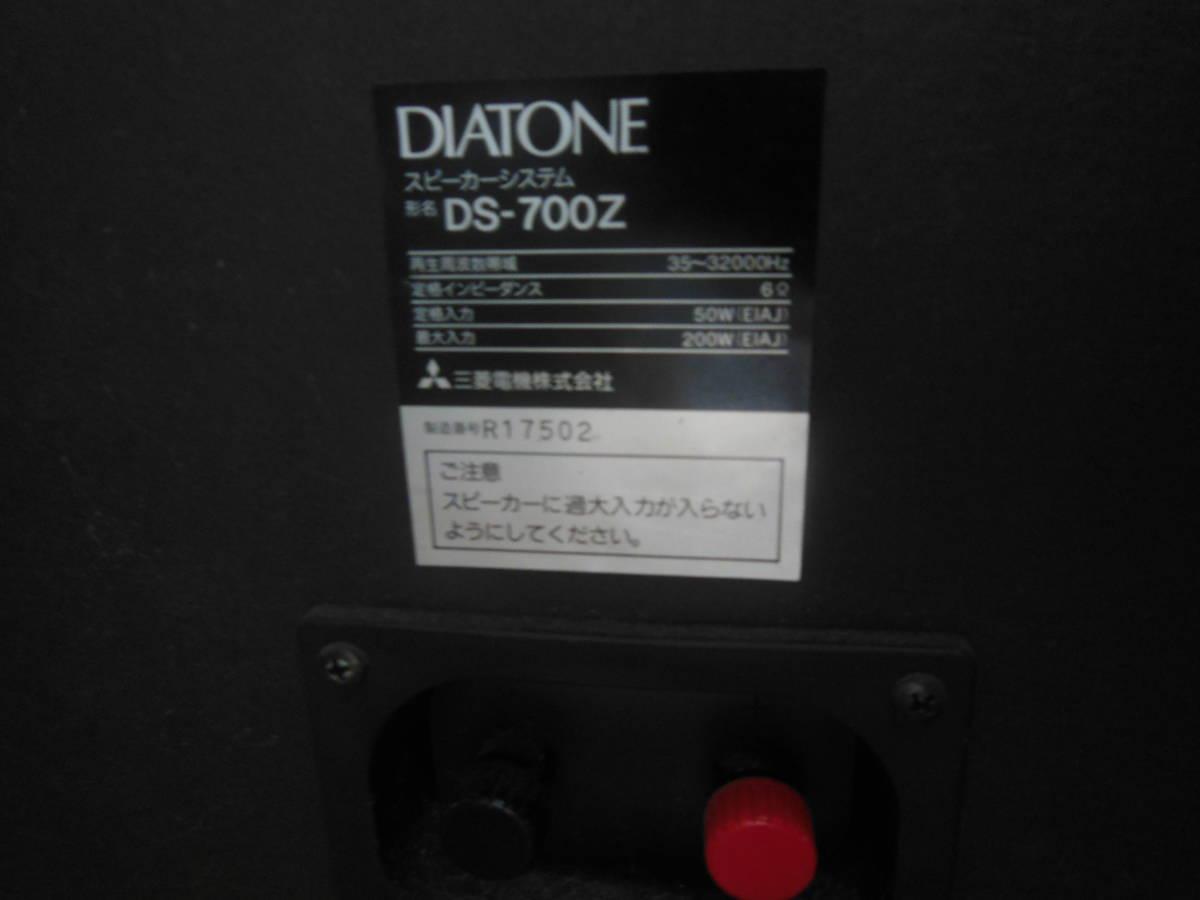DIATONE ダイヤトーン スピーカーペア DS-700Z _画像7