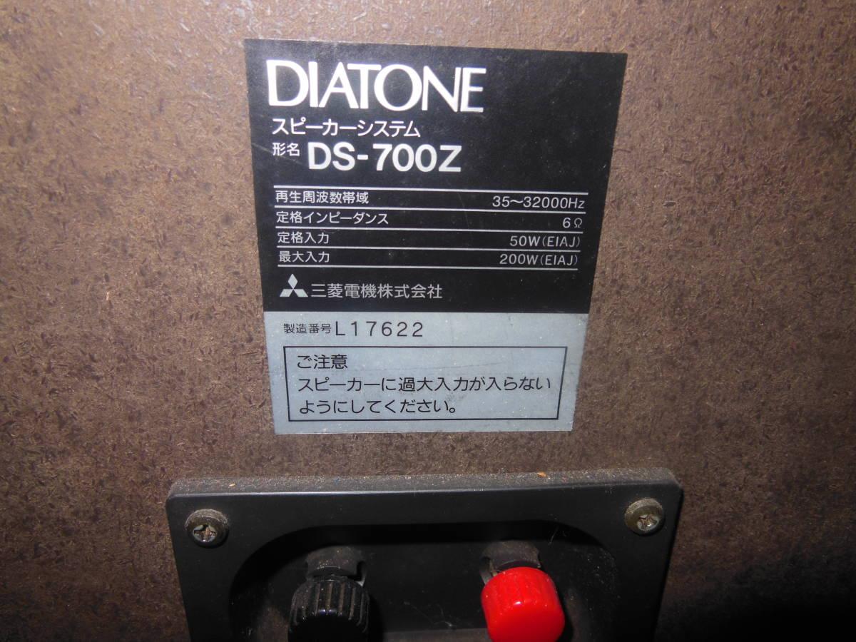 DIATONE ダイヤトーン スピーカーペア DS-700Z _画像8