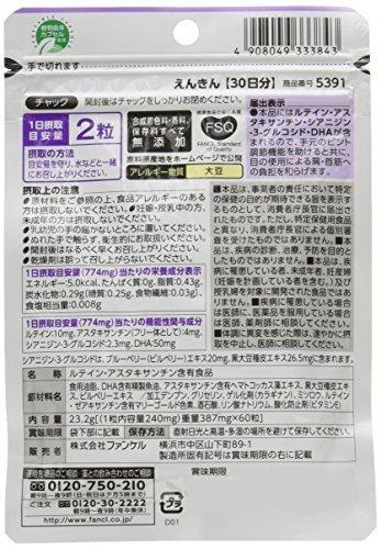 1袋 ファンケル (FANCL) えんきん (約30日分) 60粒 [機能性表示食品] サプリメント_画像2