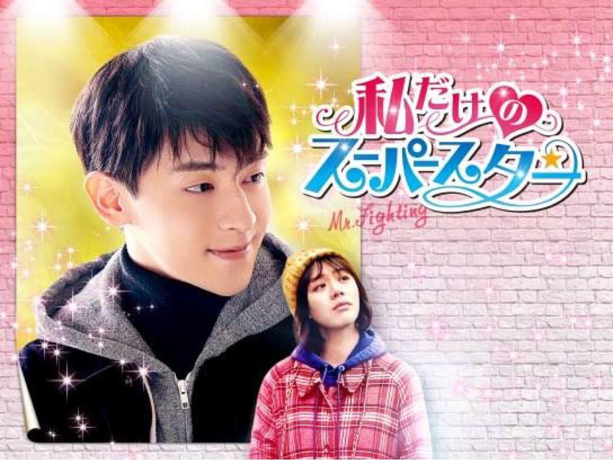 中国ドラマ全話DVD【私だけのスーパースター】