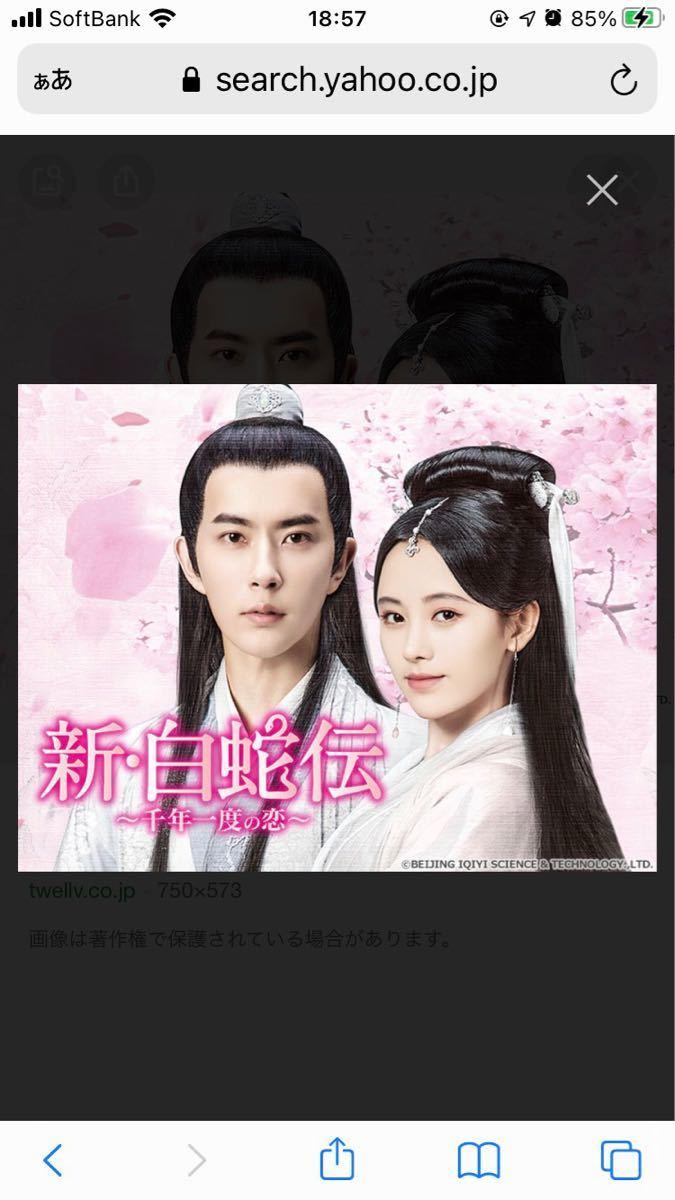 中国ドラマ全話DVD【新・白蛇伝】