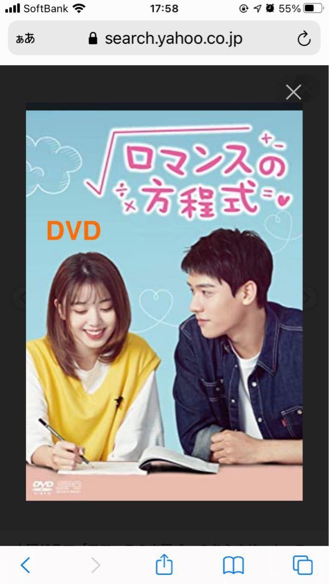 中国ドラマ全話DVD【ロマンスの方程式】