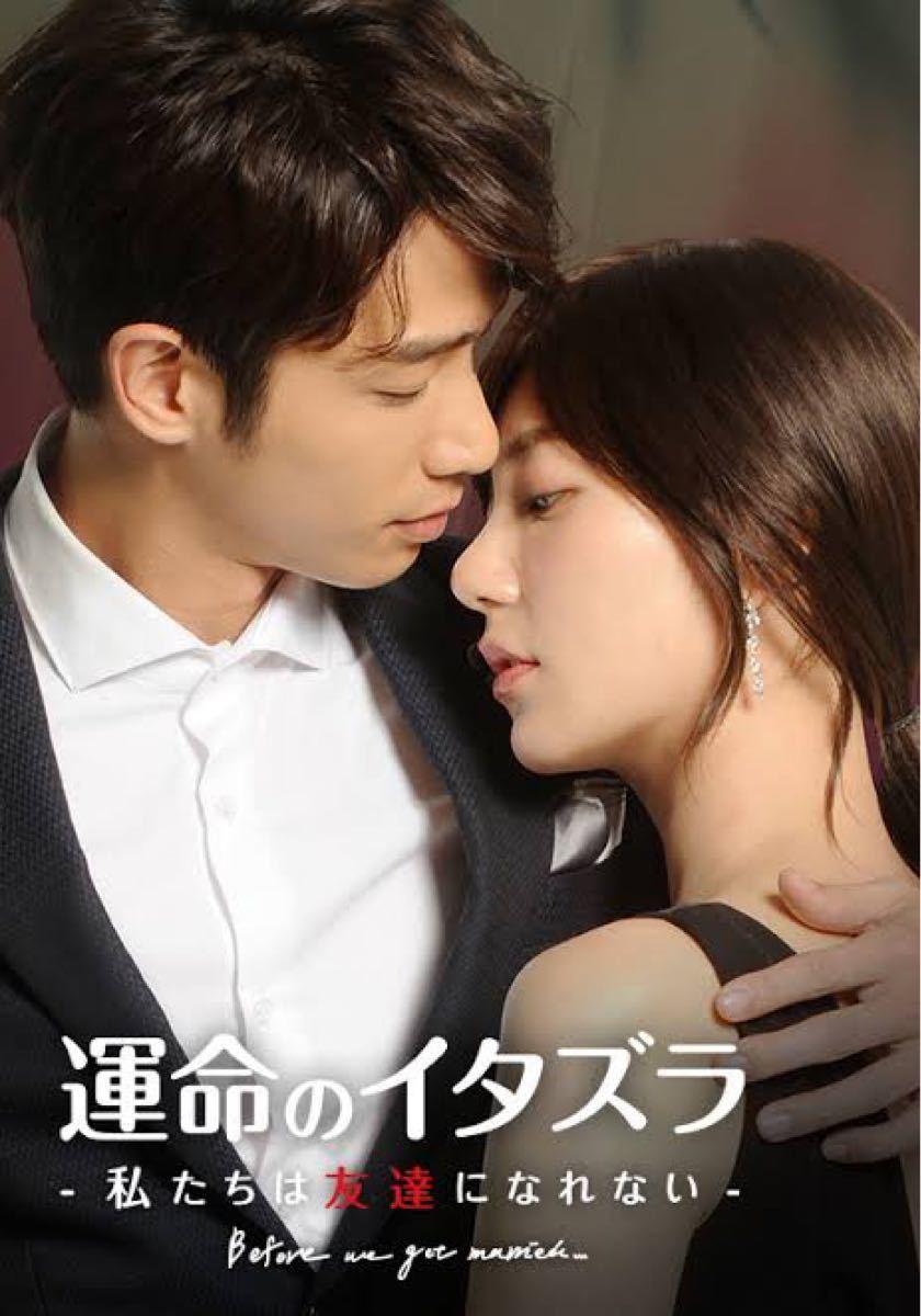 台湾ドラマ全話DVD【運命のイタズラ】