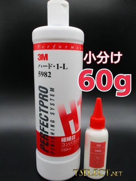 3M(スリーエム) コンパウンド 目消し・肌調整用 ハード・1-L 5982お試し60g小分け6磨き・傷取り_画像1