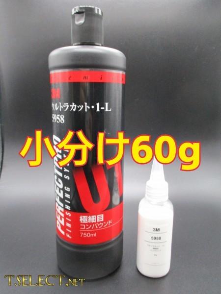3M(スリーエム) コンパウンド 目消し肌調整 ウルトラカット・1-L 5958 お試し60g小分け5磨き・傷取り_画像1