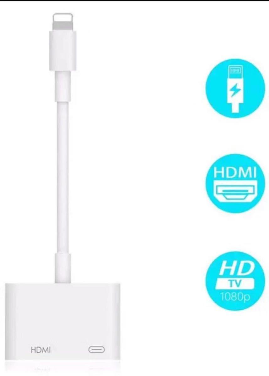 iPhone HDMI 変換アダプタ ライトニング アダプタ HDMIケーブル
